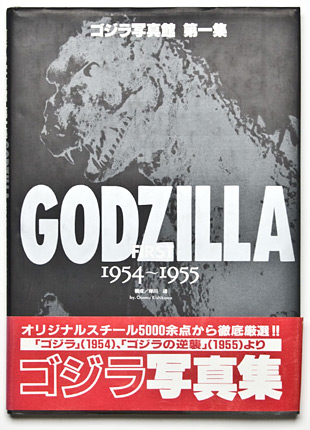 Godzilla Tabletop at werd.com