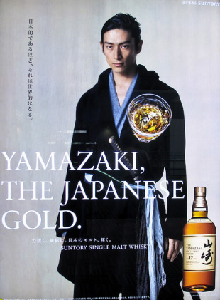 Suntory's Yamazaki Single Malt 12-Year Old Whisky at werd.com